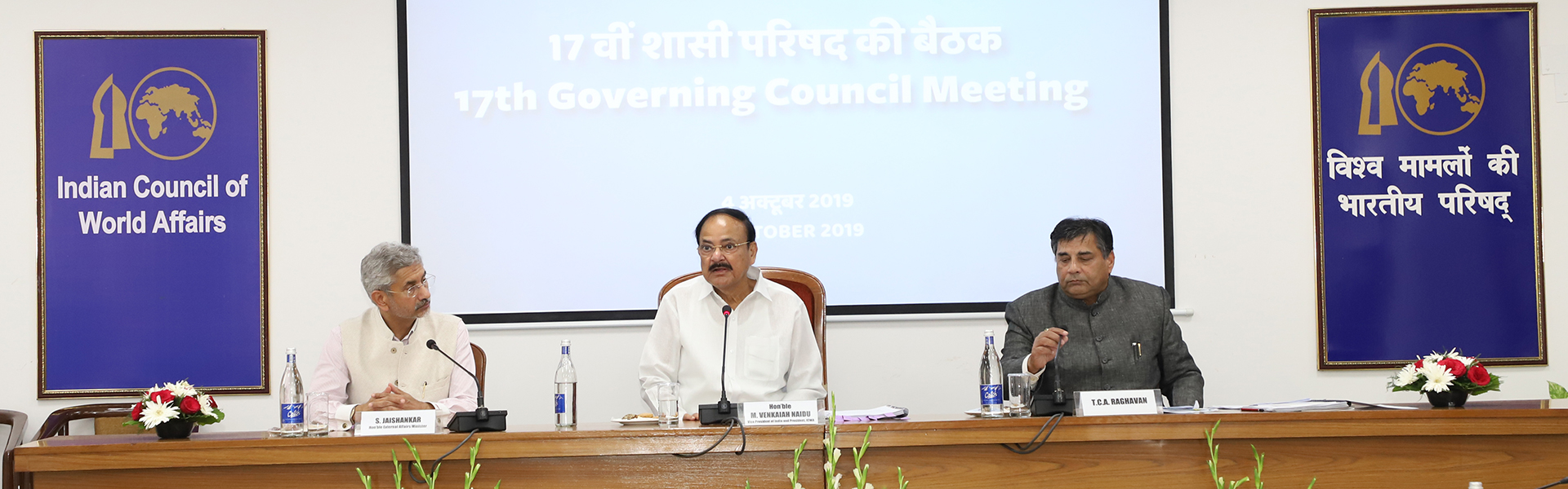 Shri  M. Venkaiah Naidu,  Hon'ble Vice President of India and President ICWA, chairing the 17th Governing Council Meeting at Sapru House, 4 October 2019.